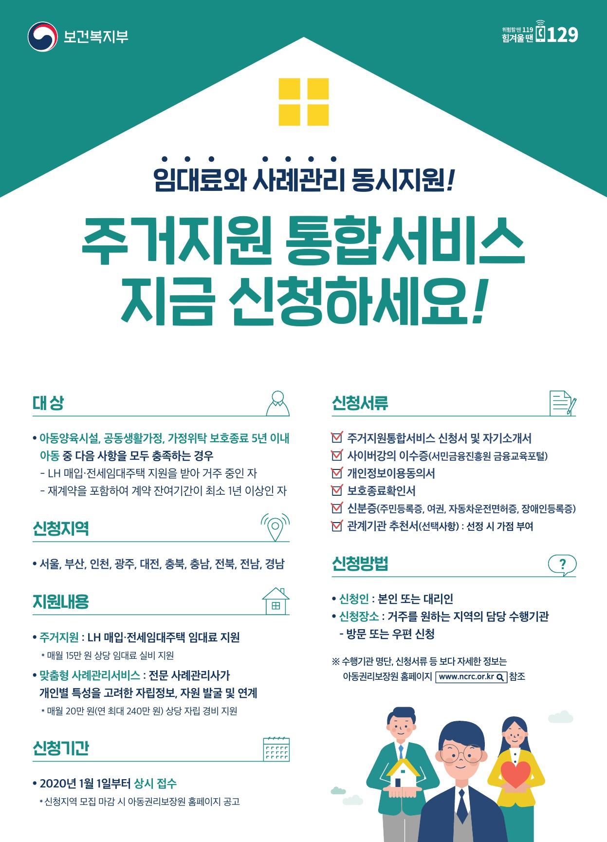 주거지원 통합서비스 포스터_1.jpg